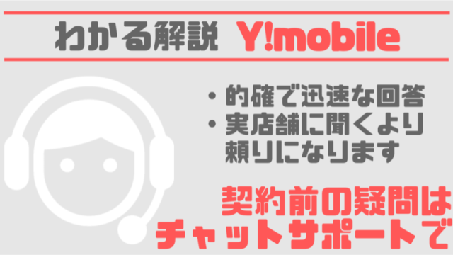 Y!mobileのチャットサポート