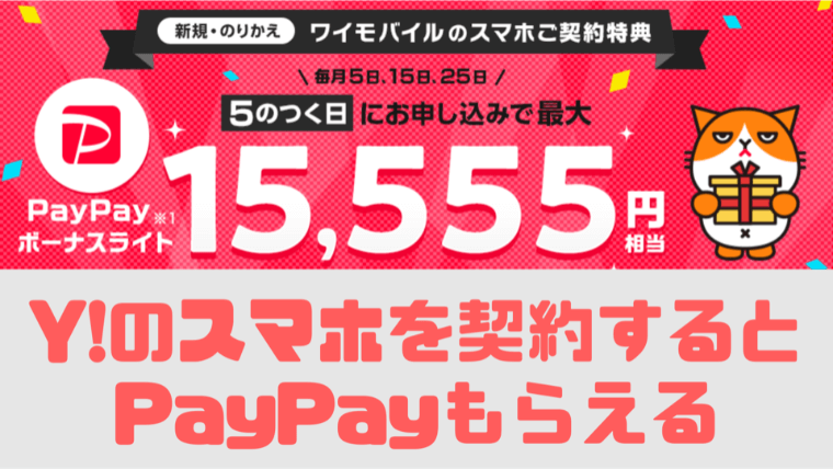 Y!mobileのスマホ契約でPayPayプレゼント