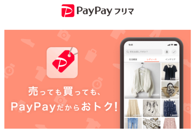 PayPayフリマの画像
