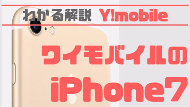Y!mobileのiPhone7 アイキャッチ