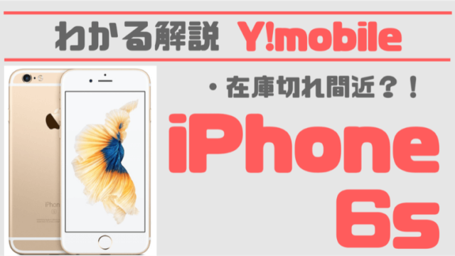 Y!mobileのiPhone6s